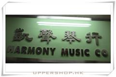 凱聲琴行Harmony Music Co.