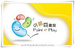 小跳豆畫室 (已結業)Paint n Play