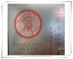 上家洋酒坊SAANGA WINE GROCERY