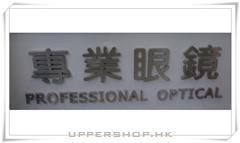 專業眼鏡推廣中心Professional Optical