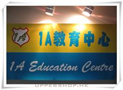 1A教育中心1A Education Centre