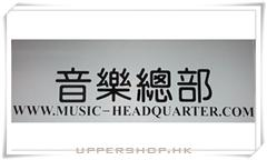 音樂總部Music Headquarter