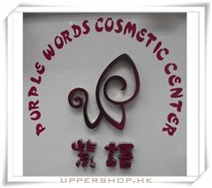 紫語Purple Words Cosmetic Center