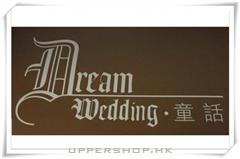 童話Dream Wedding