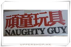 頑童玩具Naughty Guy