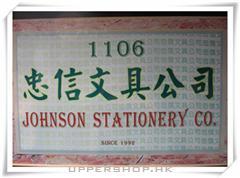 忠信文具公司Johnson stationery co