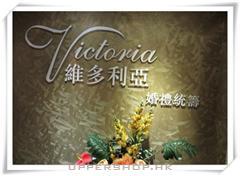 維多利亞婚禮統籌Victoria Wedding