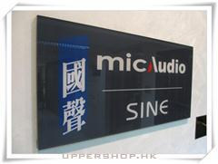 國聲micAudio