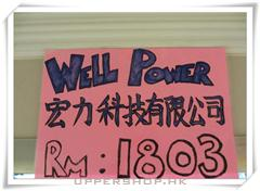 宏力科技有限公司Well Power