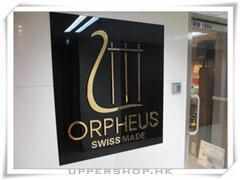 影音工房ORPHEUS