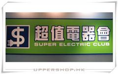 超值電器會Super Electric Club