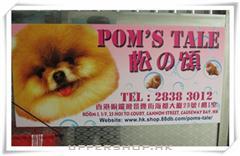 松之頌Pom's Tale Professional Grooming Service