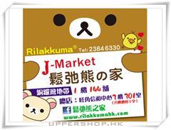 鬆弛熊之家J-Market