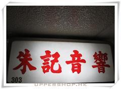 朱記音響Chu Kee Audio Company