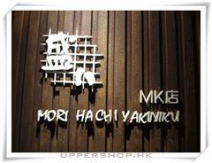 盛八日式燒肉店 (已結業)Mori Hachi Yakiniku