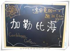 加勒比海咖啡Caribbean Cafe