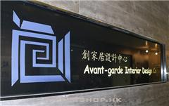 創家居設計中心Avant-garde Interior Design Co.