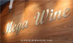 Mega Wine Company Limited