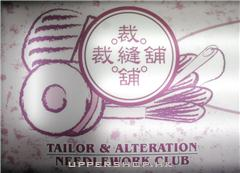 裁縫舖Tailor & Alteration Needlework Club
