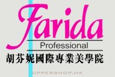 胡芬妮國際專業美學院Farida Professional Academy of Aesthetics