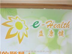 益康建e-Health
