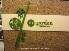 常悅素食M Garden Vegetarian