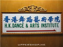 香港舞蹈藝術學院