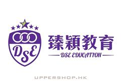 臻穎教育DSE Education Ltd