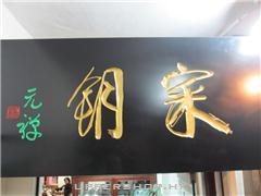 寀鈅養生茶館