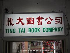 鼎大圖書公司Ting Tai Book Company