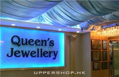 冠皇珠寶公司Queen's Jewellery Co.