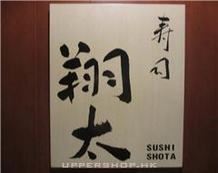 翔太壽司SUSHI SHOTA