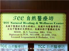 TCC 自然醫療坊TCC Natural Healing & Wellness Centre