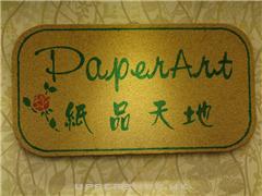 紙品天地PaperArt