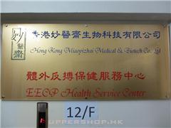 香港妙醫齋生物科技有限公司
