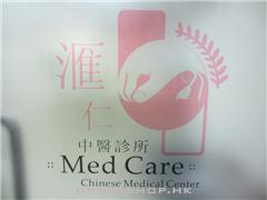 匯仁中醫診所Medcare Chinese Medical Center