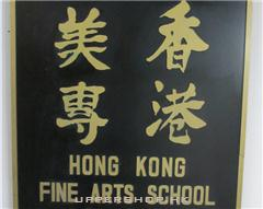 香港美術專科學校Hong Kong Academy of Fine Arts