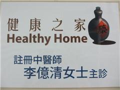 健康之家Healthy Home