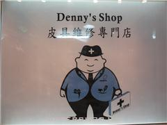 Denny's Shop 皮具維修專門店