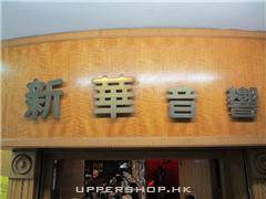 新華音響Sun Wai Hi Fi Co.