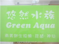 悠然水族Green Aqua
