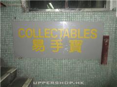 香港易寶齋Collectables