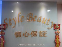 美容柔繡專門店