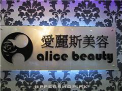 愛麗斯美容
