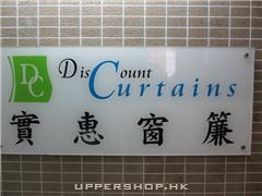實惠窗簾Discount Curtains