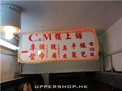 C & M 樓上舖 (已轉為地舖)C & M Upstairs