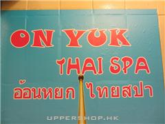 On Yuk Thai Spa