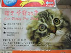 貓之谷寵物店Cat Valley Pet Shop