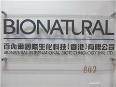 百內爾國際生化科技(香港)公司