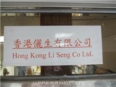 香港儷生有限公司